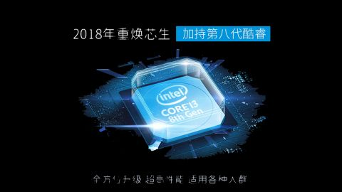 Prvi Intelov procesor proizveden na 10nm tehnologiji viđen u divljini